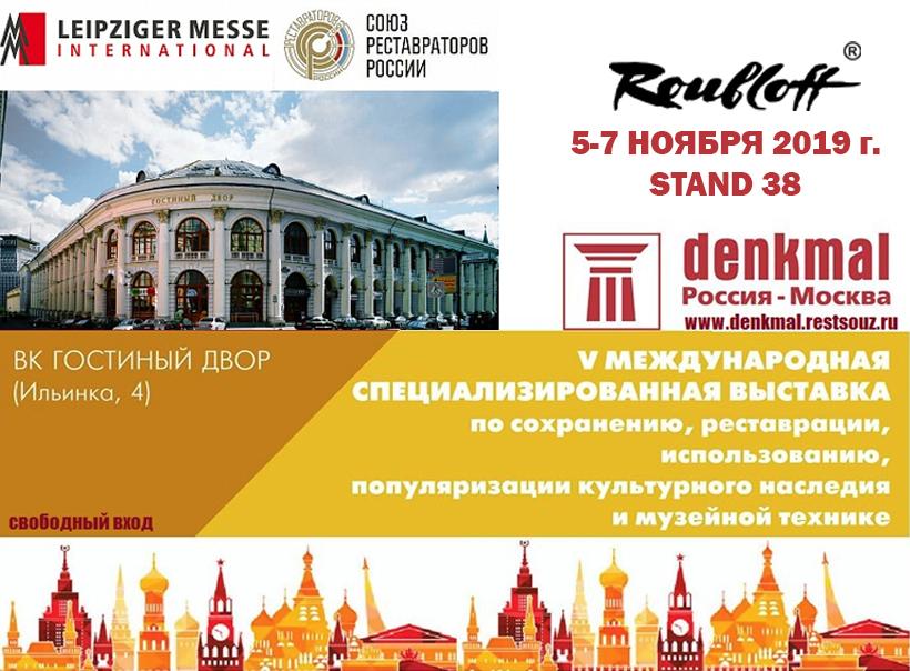 V Международная выставка для реставраторов