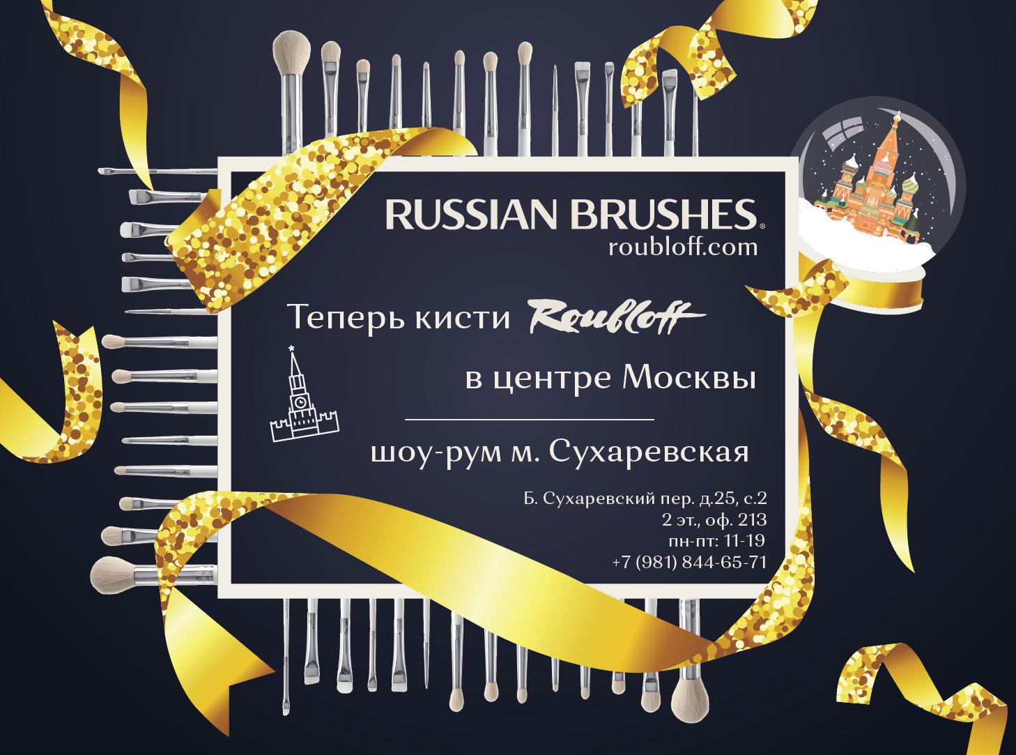 Шоу-рум в центре Москвы от Russian Brushes