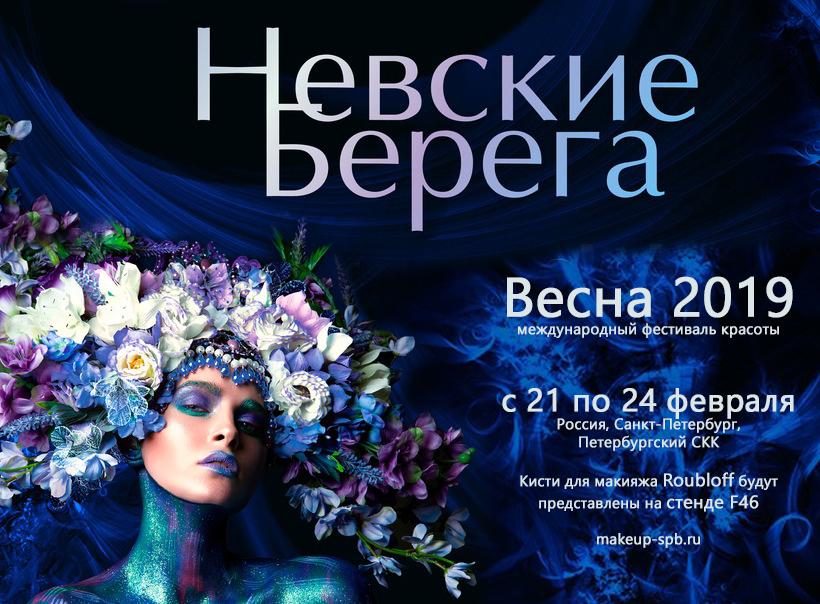 Невские берега.  Весна 2019 - международный фестиваль красоты