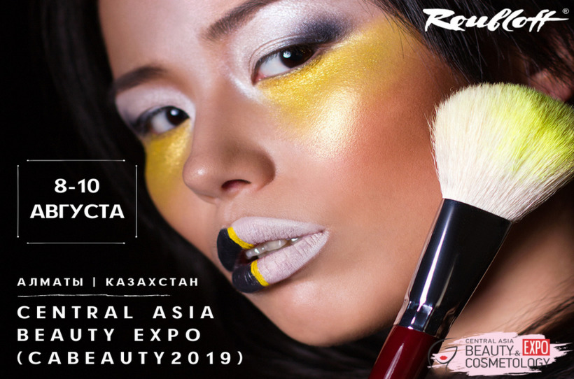 Выставка Сentral Asia Beauty Expo (Cabeauty 2019), г. Алматы, Казахстан