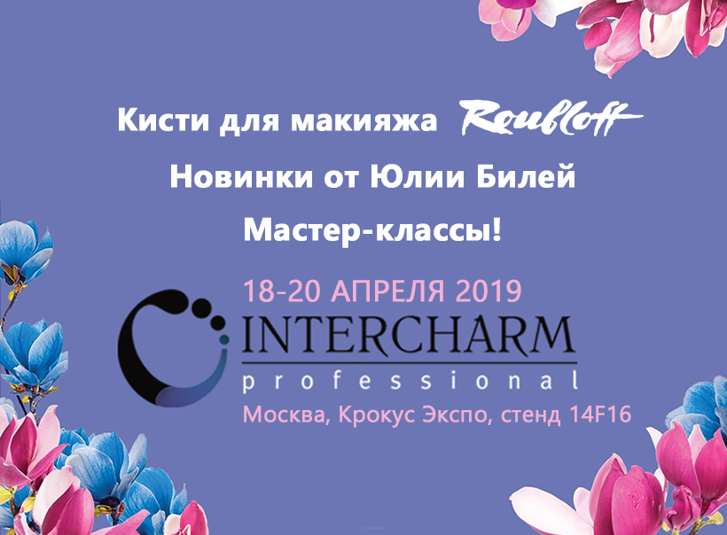 Выставка Intersharm весна 2019