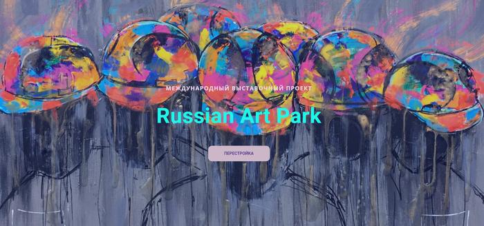 «МЕЖДУНАРОДНЫЙ ВЫСТАВОЧНЫЙ ПРОЕКТ Russian Art Park»