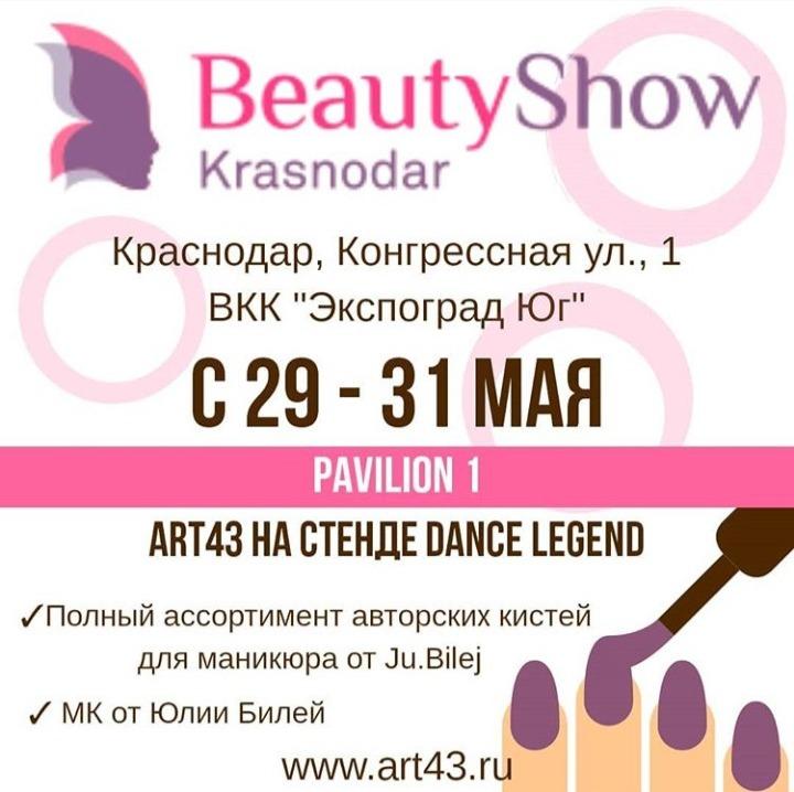 Выставка Beauty Show Krasnodar г .Краснодар 2019