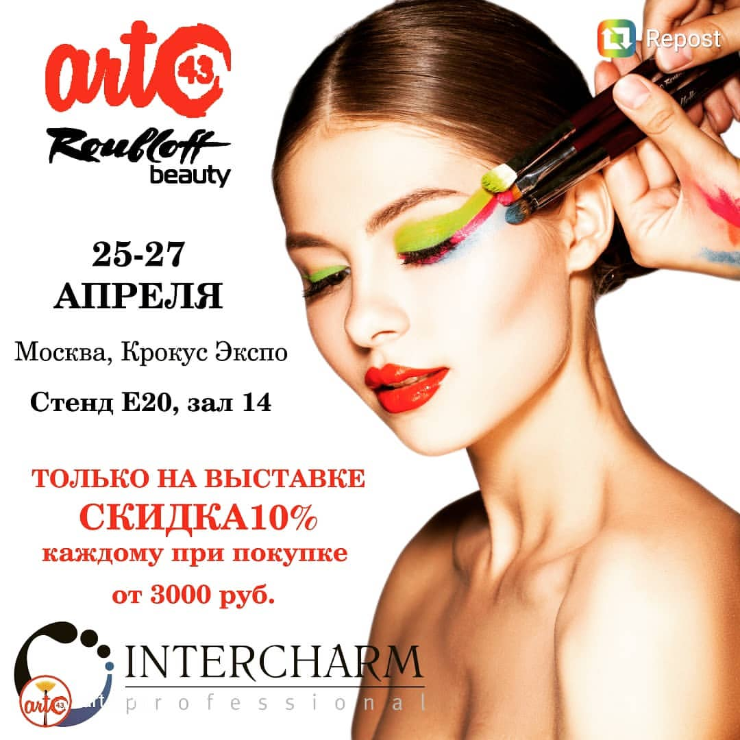 INTERCHARM Professional Весна 2018